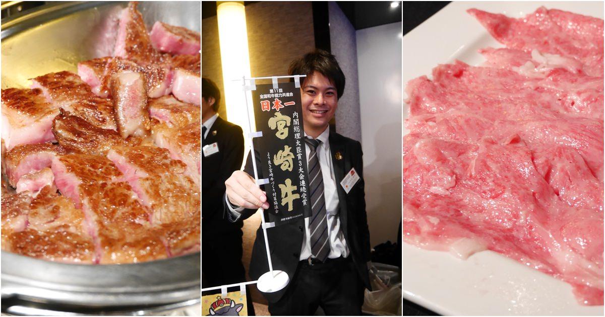 品嘗頂級油花與肉質在味蕾融化的滋味❤日本冠軍宮崎和牛❤強勢登台!台灣也可以吃到囉!!!