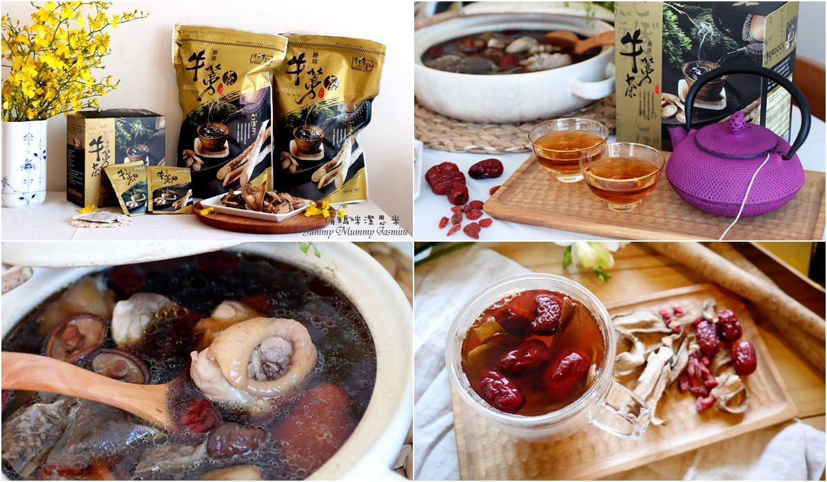 滋補養生。幫助排便順暢?青玉。牛蒡茶片X茶包?可入菜,可單飲。入喉是滋潤自然的天然好味道!