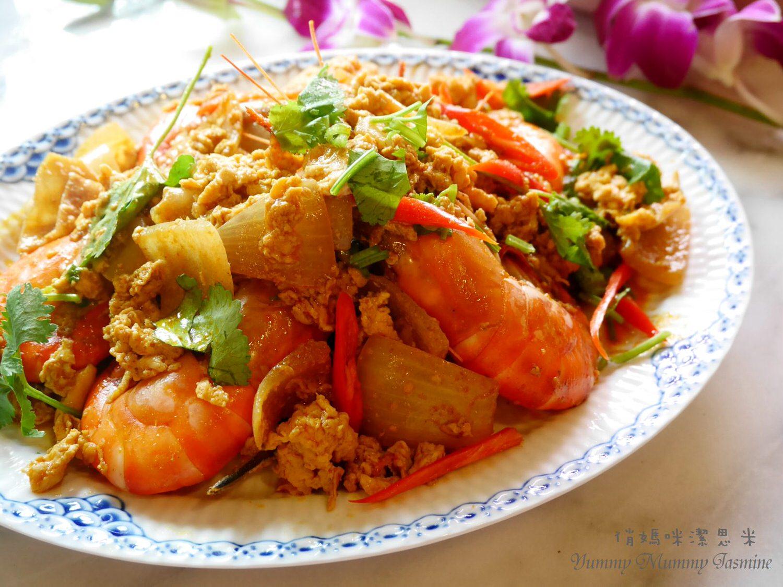 [泰式料理。黃咖哩炒蝦、蟹]原來!黃咖哩炒蟹裡頭軟軟黃黃的顏色和食材~是這樣來的~