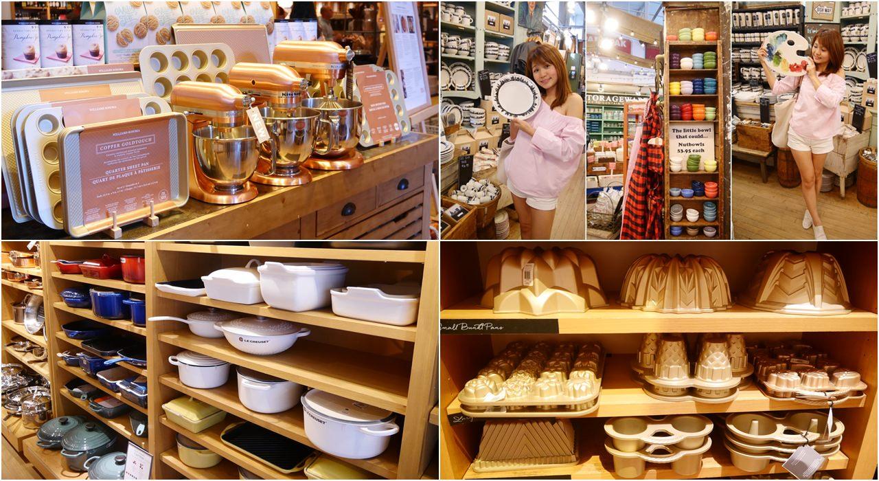[紐約必逛四家]餐廚家居雜貨分享。讓妳逛不完☀Williams Sonoma。Sur La Table。Bowery。Fishs Eddy