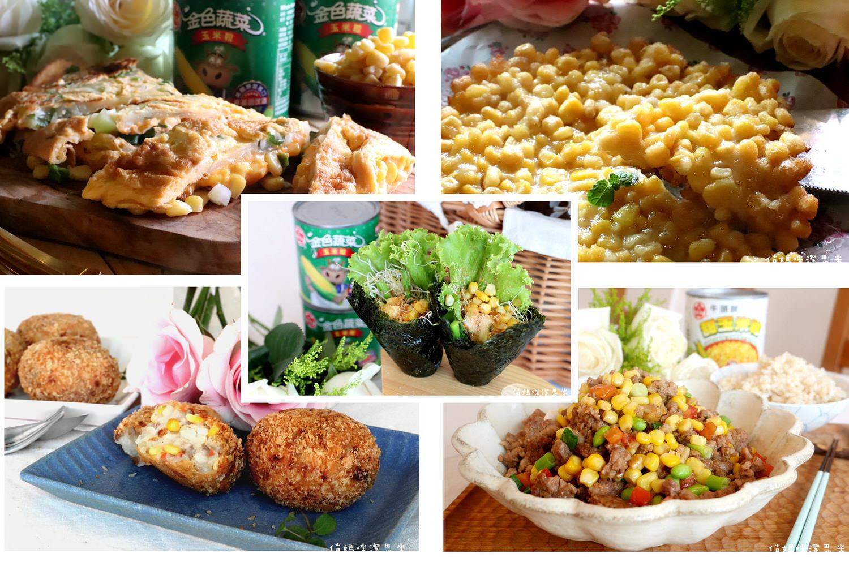 [煮婦一試成主顧!玉米粒推薦]經濟實惠☀品質超棒的❤牛頭牌玉米粒❤各種好吃玉米粒料理