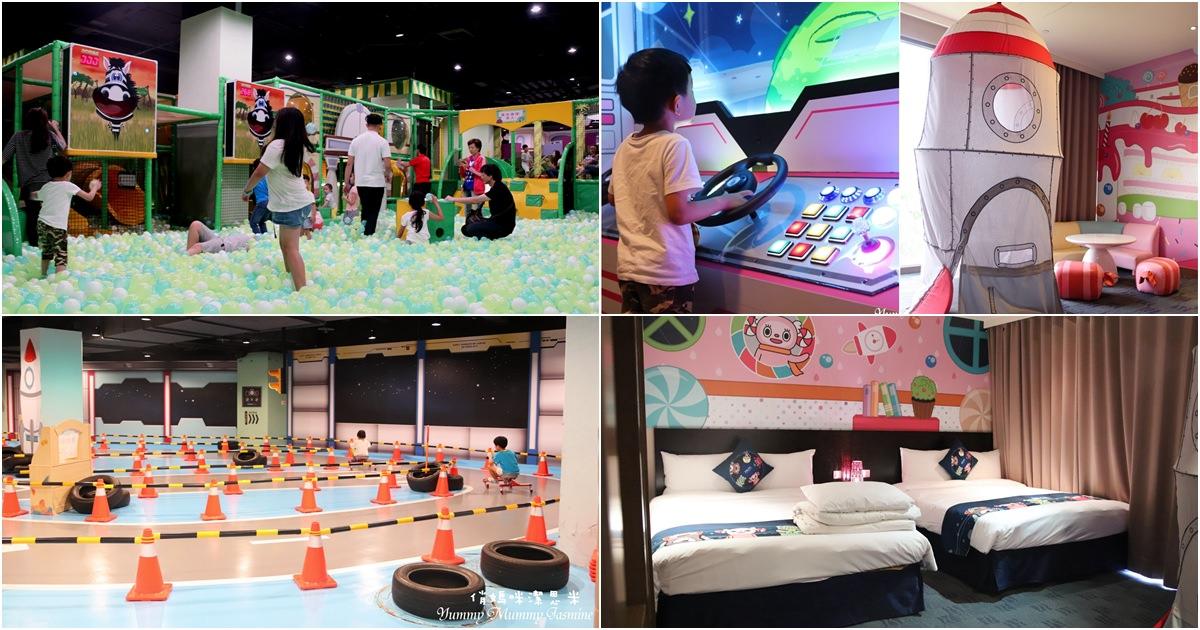 [親子飯店]新竹煙波大飯店。星際太空艙兒童房?超好玩!超多元!室內超大❤卡樂次元兒童遊樂設施❤嗨到不想離開!