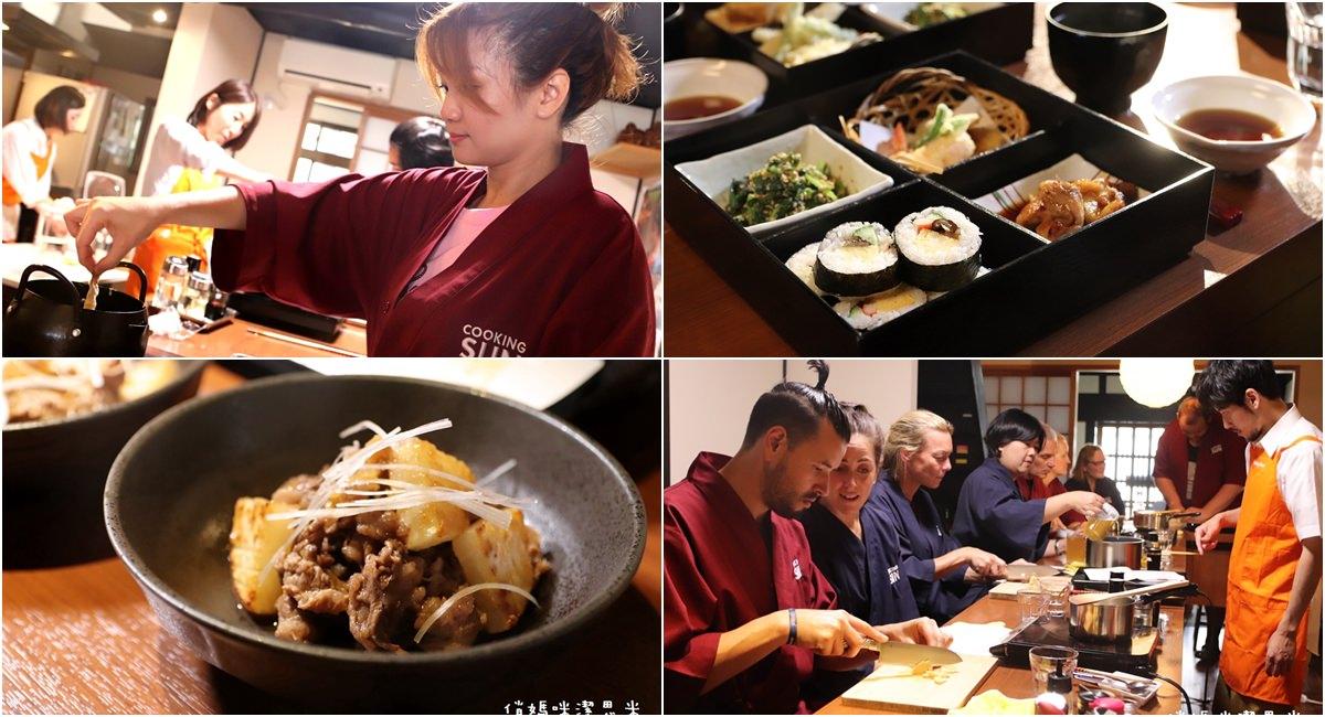 [京。旅行日常]讓旅人記在心底的美味記憶❤百年京町家學日式料理☀Cooking Sun@Kyoto☀