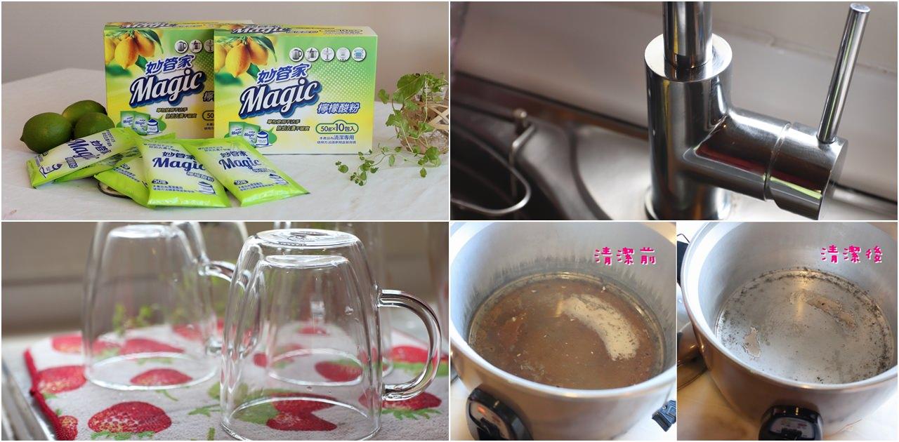 [檸檬酸粉如何清潔家居]媽媽的實驗小教室🍋告訴你檸檬酸粉有多好用!❤妙管家Magic檸檬酸粉❤
