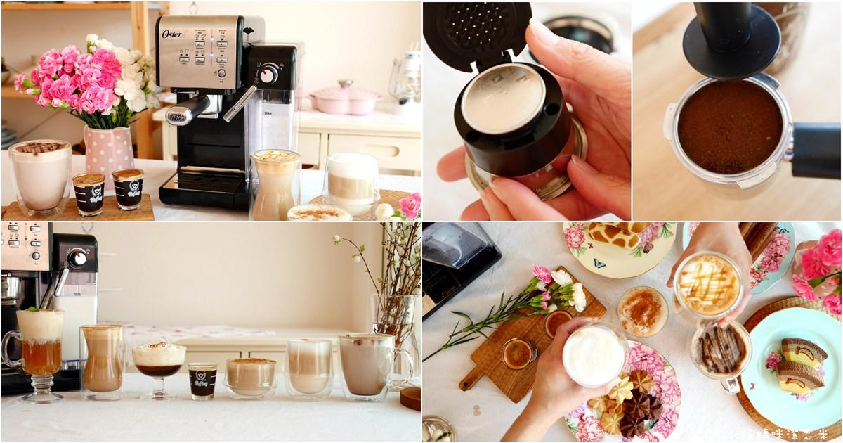 [市場獨創]Oster義式膠囊兩用咖啡機🌷喝義式咖啡or膠囊咖啡🌷一機搞定!隨心所欲你也是咖啡大師。來學各種好喝咖啡基本比例吧!
