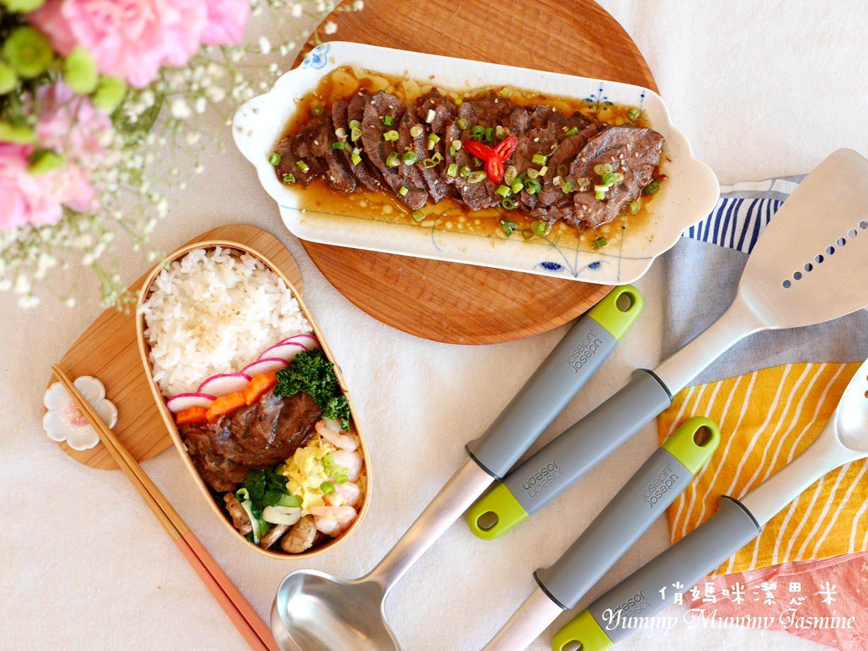 家常好吃。超入味🌷滷牛腱🌷便當菜與媽媽的好用廚房小物大推薦! Joseph Joseph獨特貼心的不沾桌。不鏽鋼料理工具組。新入荷!!!