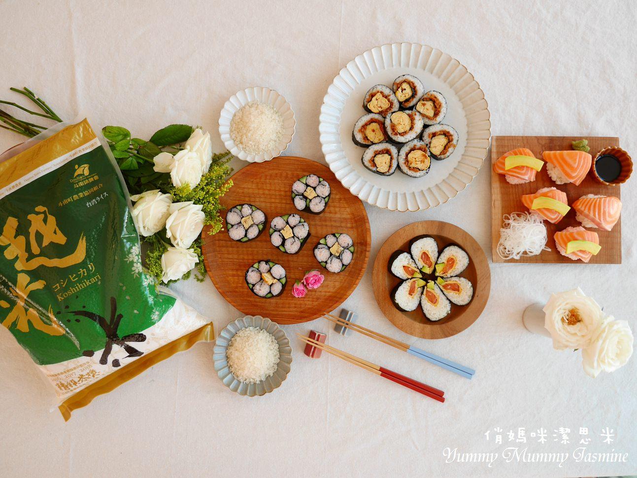 [花壽司]捲一捲。在家也可以DIY變化的壽司好料理💗米粒晶瑩飽滿。光澤芳香💗107年臺灣米屆奧斯卡獎的「精饌米獎」🥈亞軍「CAS斗南町越光米」!