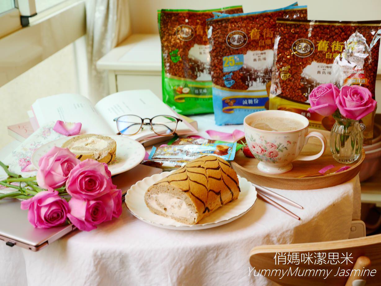 一起來做超好吃的🎈榛果鮮奶油咖啡蛋糕捲🎈用*正宗馬來西亞舊街場白咖啡*做出好吃蛋糕體與榛果香氣鮮奶油內餡!白咖啡香醇不苦澀+搭配點心下午茶+製作甜點好夥伴!