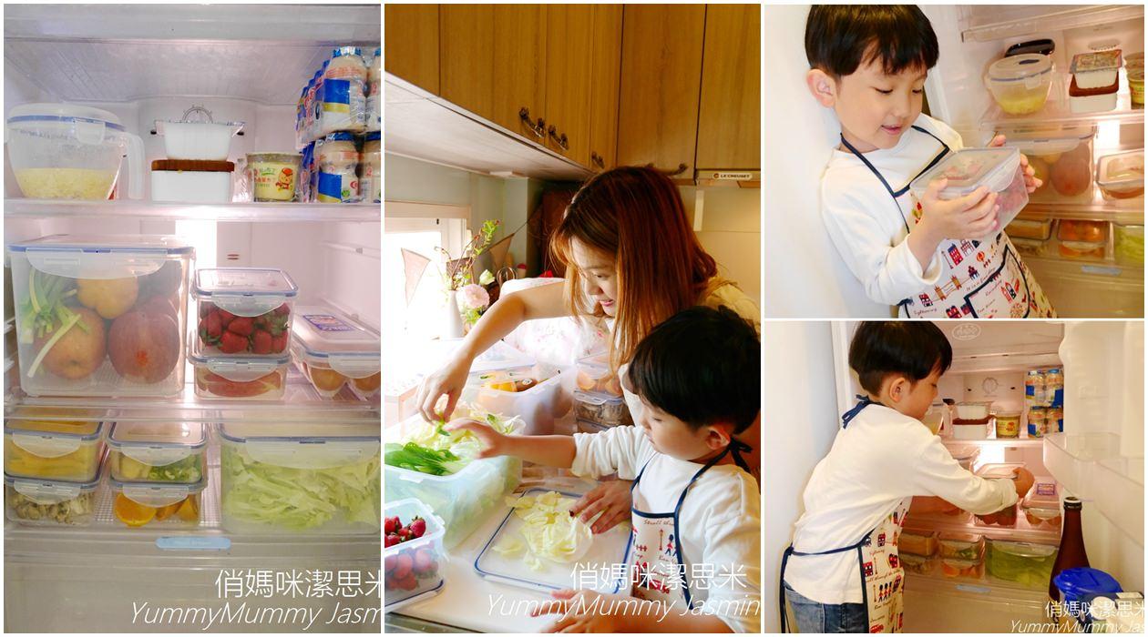 失控的廚房冰箱🎀樂扣樂扣保鮮盒🎀與孩子一起輕鬆學習生活收納!