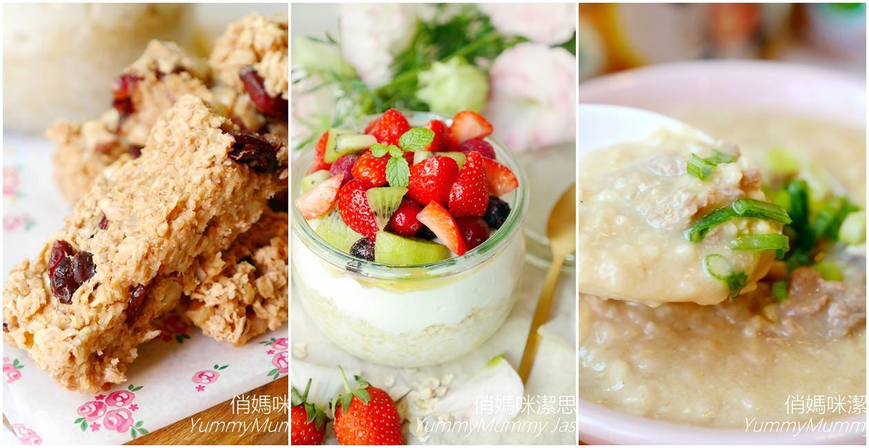 一天一餐🚩燕麥健康菜單🚩迎向春天健康飲食大作戰X找回妳的小蠻腰!!!