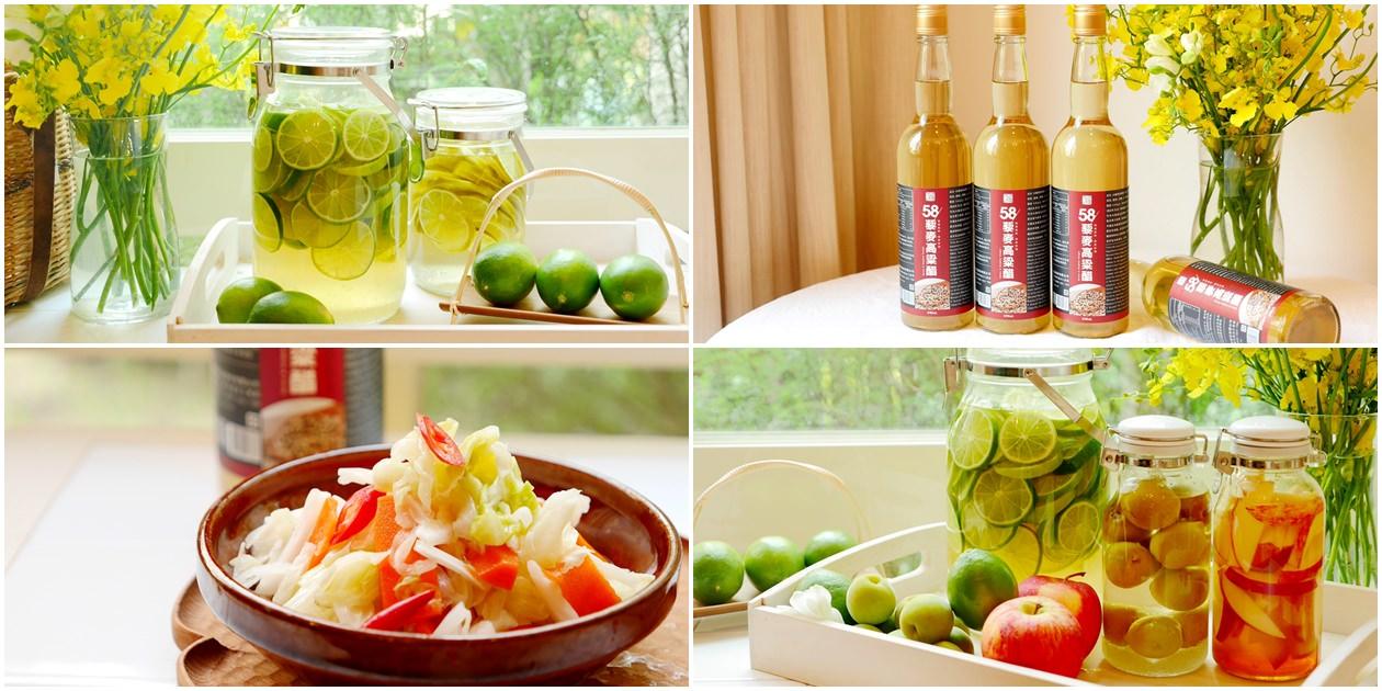 迎接夏日的🍋檸檬醋🍋一天一杯養成青春美麗好體質!我用🌷百家珍。58藜麥高粱醋🌷再加碼☀台式泡菜☀好吃做法!