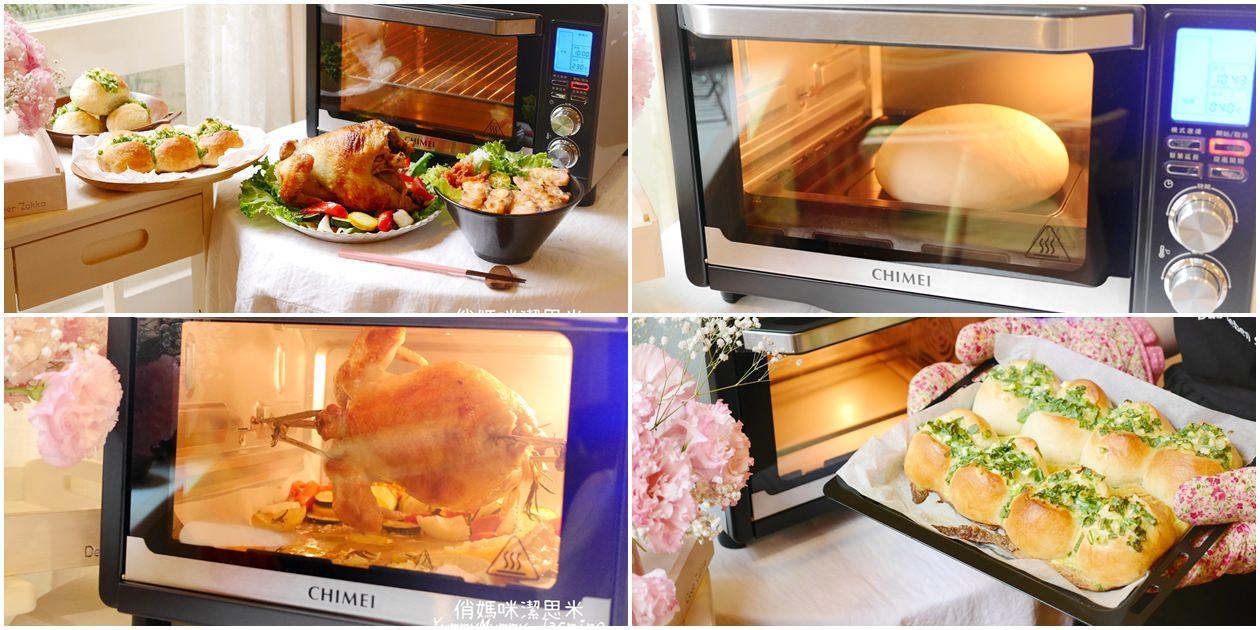 穩定溫控⚡發酵⚡轉叉旋轉均勻上色烤全雞🎀奇美24公升微電腦智能烤箱 EV-24S0SD🎀蔥花麵包(燙麵法)。烤全雞。炙燒鮭魚丼飯輕鬆完成!