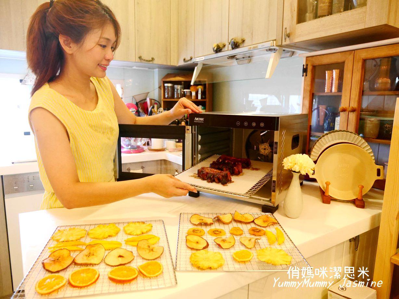 [天然無添加食物自己做]🌸美國 AROMA 六層電子式溫控食物乾燥機🌸令人驚訝的小幫手!各種果乾、蔬菜乾、肉乾,還有低鹽臘肉、一夜干。簡單好上手!