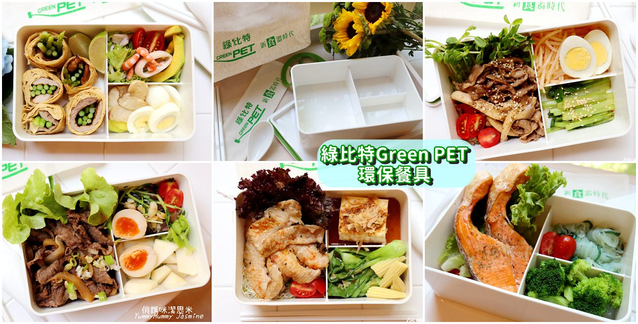 🌸五日低醣便當提案V.S綠比特Green PET🌱環保餐具的更好選擇!!!安全SGS食品級無毒安全認證 !可進微波爐、電鍋、洗碗機!即將取代美耐皿~