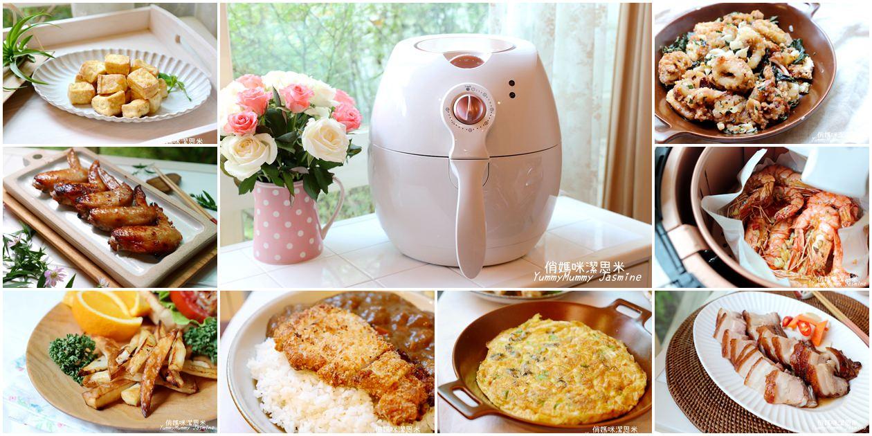《Arlink🌹新色玫瑰白🌹免油健康氣炸鍋。食譜分享》秒殺超熱賣!省時、省油、好健康的減脂家電。煮婦人手一台!讓料理更輕鬆~
