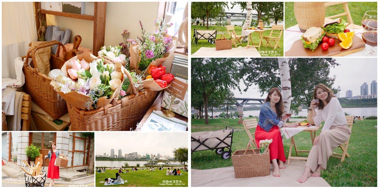 [首爾必去]春秋之際。和姊妹們到漢江野餐吧!附上租借野餐道具屋❤cafe basique❤地圖+如何租借詳細資訊!