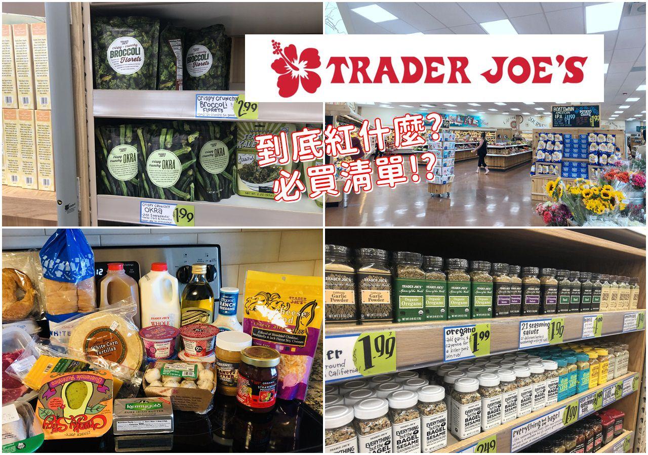 【美國必買、必逛】超市Trader Joe's。超好買的美國有機超市+推薦好物清單!