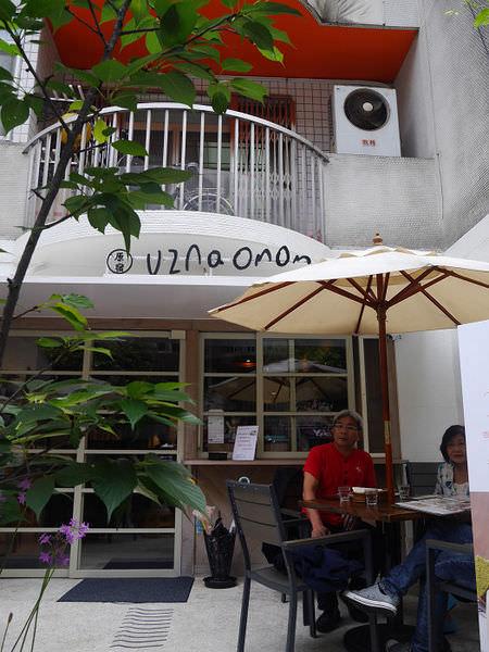 [台北*下午茶]-日式鬆餅專賣。杏桃鬆餅屋UZNA OMOM