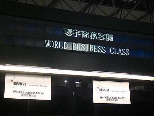 日本關西-商務艙初體驗